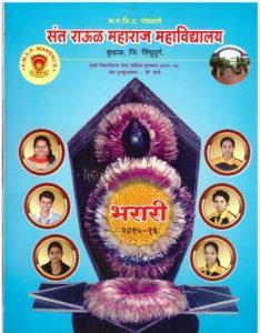 Bharari 2015-16
