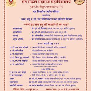 hindi_webinar_4